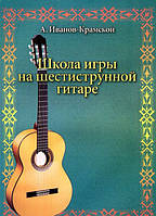Школа игры на шестиструнной гитаре, 979-0-66003-331-9