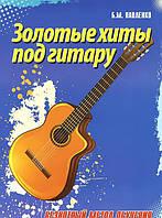 Золотые хиты под гитару. Безнотный метод обучения, 979-0-66003-265-7