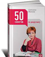 50 советов по рекрутингу, 978-5-9614-1862-0