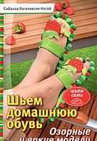 Шьем домашнюю обувь, 978-5-91906-221-9