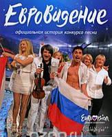 Евровидение: Официальная история конкурса песни, 978-5-367-00971-2