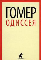Гомер. Одиссея, 978-5-905799-44-0