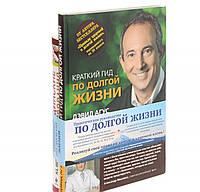 Практическое руководство по долгой жизни (комплект из 2 книг), 978-5-699-78528-5