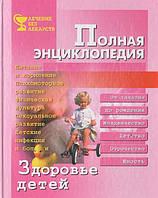 Здоровье детей. Полная энциклопедия, 5-94435-043-1