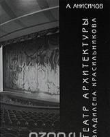 Театр архитектуры Владилена Красильникова, 5-89832-053-9