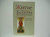 Житие святой блаженной Ксении Петербургской и ее чудеса XVIII – XIX вв.