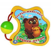Лесные животные с Винни-Пухом. Книжка-игрушка, 9785919414254, 978-5-91941-425-4