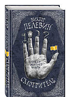 Смотритель. В 2 томах. Том 1. Орден желтого флага, 978-5-699-83417-4