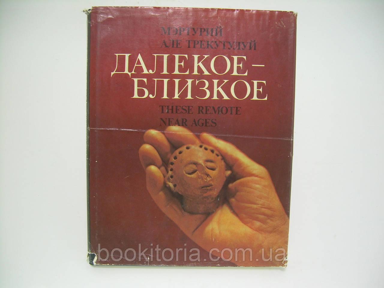 Мэртурий Але Трекутулуй. Далекое – близкое. Альбом (б/у).