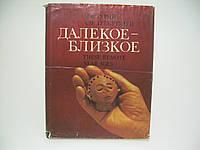 Мэртурий Але Трекутулуй. Далекое – близкое. Альбом (б/у)., фото 1