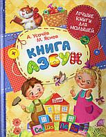 Книга азбук, 978-5-353-07414-4