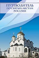 Путеводитель по святым местам России, 9785699665549, 978-5-699-66554-9