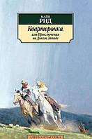 Квартеронка, или Приключения на Диком Западе, 978-5-389-09532-8