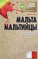 Мальта и мальтийцы. О чём молчат путеводители, 978-5-386-06506-5