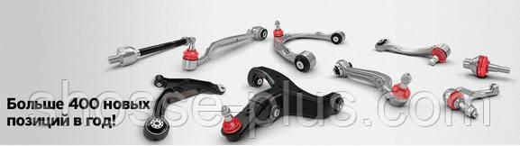 Детали подвески APlus - качество оригинала по приемлемой цене Volkswagen Audi Skoda BMW Mercedes Range Rover