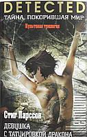 Ларссон. Девушка с татуировкой дракона, 978-5-699-83619-2