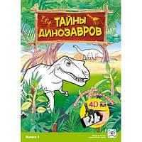 """Живая раскраска 3D """"Тайны динозавров"""", фото 1"""