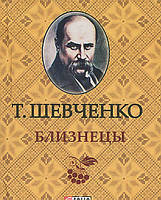 Близнецы (миниатюрное издание), 978-966-03-6318-2