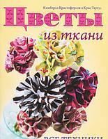 Цветы из ткани. Все техники, 978-5-91906-386-5