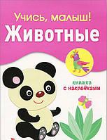 Животные. Книжка с наклейками, 978-5-9951-1852-7