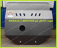 Защита картера двигателя и КПП Рено Мастер (1998-2010) RENAULT Master