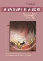 Артериальная гипертензия. Головная боль, головокружения, шум в ушах. Лечение натуропатическими средс