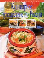 Кулинарное путешествие по России, 978-5-699-35111-4