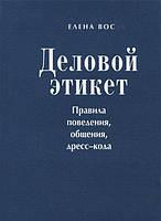 Деловой этикет. Правила поведения, общения, дресс кода, 978-5-699-67147-2