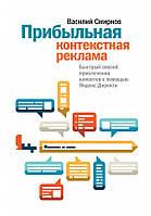 Прибыльная контекстная реклама. Быстрый способ привлечения клиентов с помощью Яндекс, 978-5-91657-81