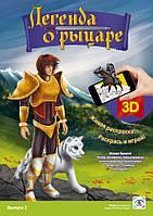 "Живая 3D раскраска  ""Легенда о рыцаре"", фото 1"