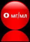 Без никотина 0 мг/мл