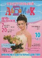 Гламурненький альбомчик, 5-94719-199-7