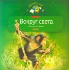 Вокруг света. Моя первая книга о природе, 978-5-9555-1156-6