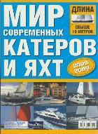 Мир современных катеров и яхт 2008/2009, 978-5-17-052730-4, 9785170527304