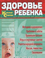Здоровье ребенка. Карманный справочник, 978-5-373-03313-8