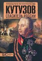 Кутузов. Спаситель России, 978-5-462-01201-3