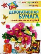 Декоративная бумага. 25 оригинальных изделий, 978-5-462-01034-7, 9785462010347