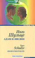 Адам и Эвелин, 978-5-7516-0978-8