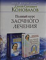 Полный курс заочного лечения . Комплект из двух книг в суперобложке : Заочное лечение, Заочное лечен