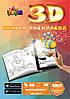3D оживающая раскраска Devar Kids