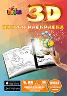 3D оживающая раскраска Devar Kids, фото 1
