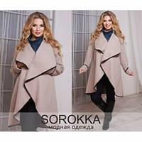 Пальто Кардиган женское кашемировое Волна беж,магазин пальто