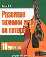Развитие техники игры на гитаре. 10 уроков, 978-985-539-240-9