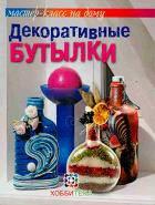 Декоративные бутылки, 978-5-462-01369-0