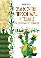 Сказочные персонажи в технике модульного оригами, 978-5-699-73328-6