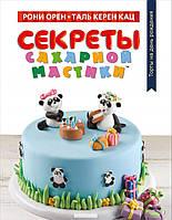 Секреты сахарной мастики. Торты на день рождения, 978-5-389-07562-7