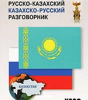 Русско-казахский, казахско-русский разговорник, 978-5-9925-0968-7
