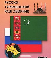 Русско-туркменский разговорник, 978-5-9925-0942-7