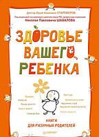 Здоровье вашего ребенка. Книга для разумных родителей, 978-5-496-01005-4
