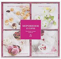 Мороженое и сорбе (комплект из 4 книг), 978-5-389-07392-0